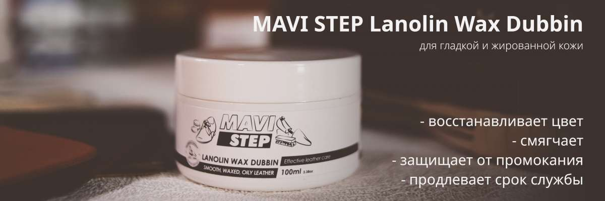 MAVI STEP Lanolin Wax Dubbin